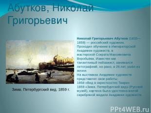 Абутков, Николай Григорьевич Николай Григорьевич Абутков(1833—1859)—российски