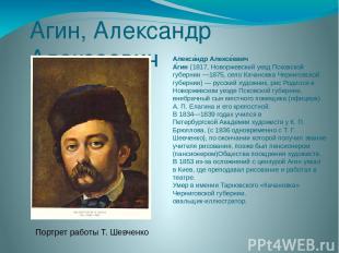 Агин, Александр Алексеевич Алекса ндр Алексе евич А гин(1817,Новоржевский уезд