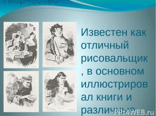 Творчество Известен как отличный рисовальщик, в основном иллюстрировал книги и р