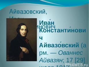 Айвазовский, Иван Константинович Ива н Константи нович Айвазо вский(арм.—Ован
