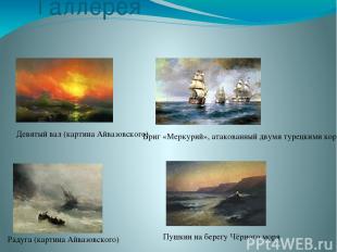 Галлерея Девятый вал (картина Айвазовского) Бриг «Меркурий», атакованный двумя т