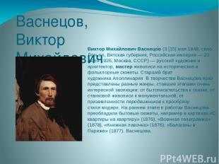 Васнецов, Виктор Михайлович Виктор Миха йлович Васнецо в(3[15] мая1848, село