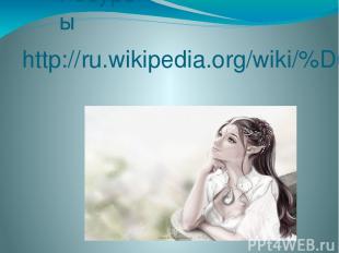 Ресурсы http://ru.wikipedia.org/wiki/%D0%9A%D0%B0%D1%82%D0%B5%D0%B3%D0%BE%D1%80%