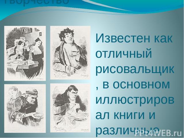 Творчество Известен как отличный рисовальщик, в основном иллюстрировал книги и различные издания, является основоположником российской жанровой иллюстрации. Создавал серии к произведениямЕ. П. Гребёнки,И. И. Панаева,И. С. Тургенева,М. Ю. Лермонт…