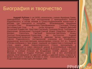 Биография и творчество Андрей Рублев (+ ок.1430), иконописец, ученик Феофана Гр