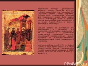 Крупнейшие мастера древнерусской живописи, включая Дионисия, испытали глубокое в