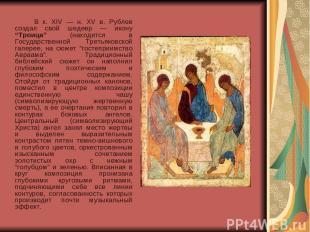 """В к. XIV — н. XV в. Рублев создал свой шедевр — икону """"Троица"""" (находится в Го"""