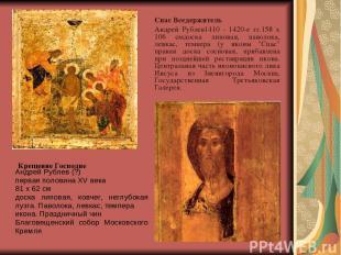 Спас Вседержитель Андрей Рублев1410 - 1420-е гг.158 x 106 смдоска липовая, паво