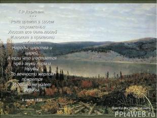 Виктор Васнецов, «Кама» Г.Р.Державин. * * * Река времен в своем стремленьи Уноси