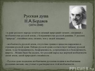 Русская душа Н.А.Бердяев (1874-1948) - в душе русского народа остаётся сильный п