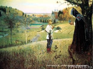 Нестеров М.В., «Видение отроку Варфоломею»