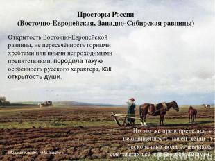 Открытость Восточно-Европейской равнины, не пересечённость горными хребтами или