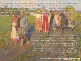 По природе своей, пытливый русский народ не мог «засидеться» на одном месте. Жаж