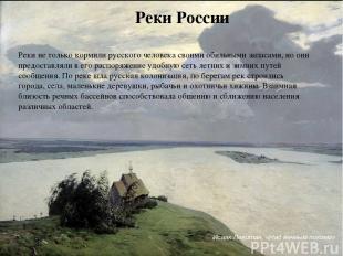 Реки России Реки не только кормили русского человека своими обильными запасами,