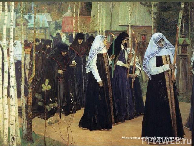 Нестеров М.В., «Великий постриг»