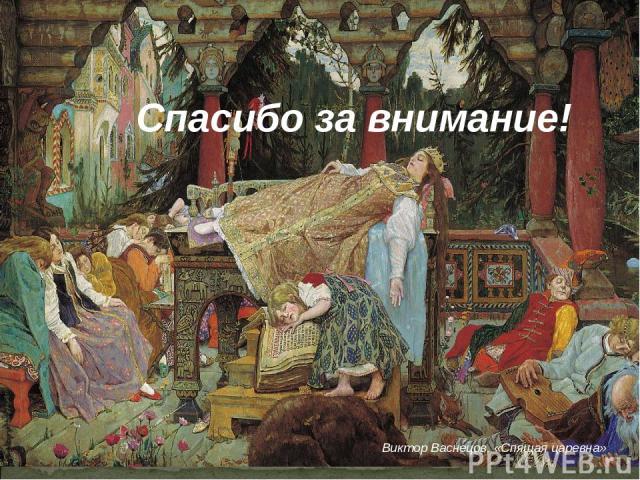 Спасибо за внимание! Виктор Васнецов, «Спящая царевна»