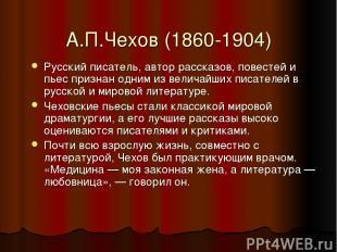 А.П.Чехов (1860-1904) Русский писатель, автор рассказов, повестей и пьес признан