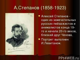 А.Степанов (1858-1923) Алексей Степанов - один из замечательных русских пейзажис