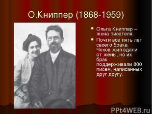 О.Книппер (1868-1959) Ольга Книппер – жена писателя. Почти все пять лет своего б