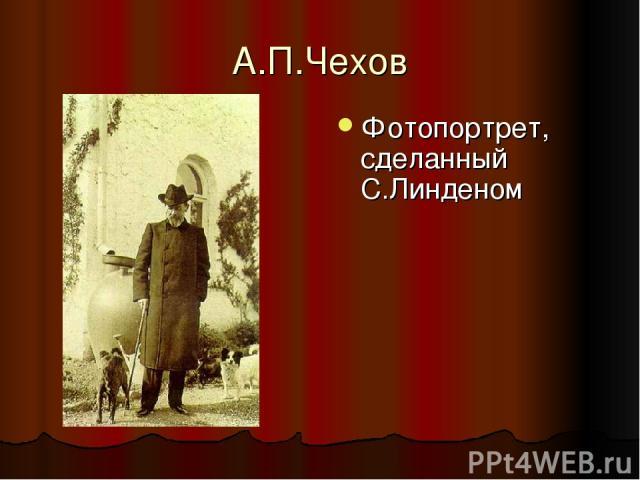 А.П.Чехов Фотопортрет, сделанный С.Линденом