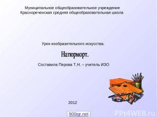 Муниципальное общеобразовательное учреждение Краснореченская средняя общеобразов