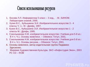 Босова Л.Л. Информатика 5 класс – 3 изд., - М.; БИНОМ. Лаборатория знаний, 2005.