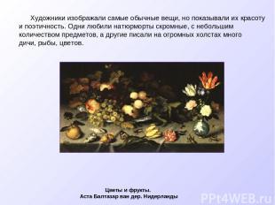 Художники изображали самые обычные вещи, но показывали их красоту и поэтичность.