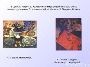 В русском искусстве изображение мира вещей увлекало очень многих художников. П.