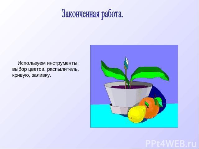 Используем инструменты: выбор цветов, распылитель, кривую, заливку.