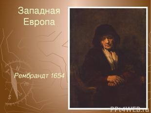 Западная Европа Рембрандт 1654