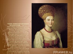 Портрет неизвестной крестьянки в русском костюме— одно из известнейших произвед
