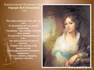 Боровиковский Владимир Лукич Портрет М.И.Лопухиной 1797 . Она давно прошла, и не