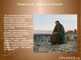 """Крамской И. «Христос в пустыне» """"На сорок дней и ночей Христос удалился в пустын"""