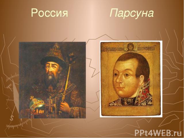 Россия Парсуна