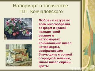 Натюрморт в творчестве П.П. Кончаловского Любовь к натуре во всем многообразии е
