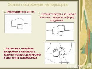 1. Размещение на листе. 2. Сравните фрукты по ширине и высоте, определите форму