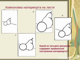 Компоновка натюрморта на листе А. Б. В. Г. Какой из четырех рисунков содержит пр