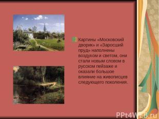 Картины «Московский дворик» и «Заросший пруд» наполнены воздухом и светом, они с