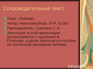 Сопроводительный текст: Тема: «Пейзаж» Автор: Николаева Вера, ХГФ, гр.304 Препод