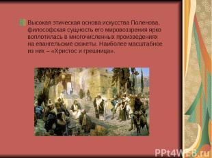 Высокая этическая основа искусства Поленова, философская сущность его мировоззре