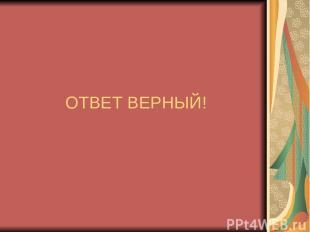 ОТВЕТ ВЕРНЫЙ!