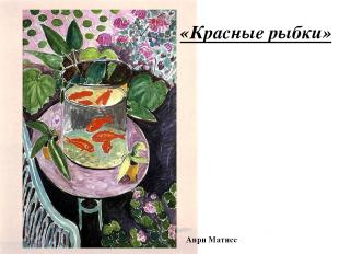 «Красные рыбки» Анри Матисс