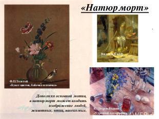 . «Натюрморт» Дополняя основной мотив, в натюрморт может входить изображение люд