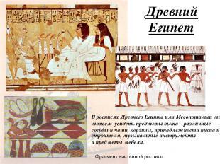 Древний Египет В росписях Древнего Египта или Месопотамии мы можем увидеть предм