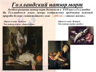 Голландский натюрморт На Голландском языке жанру изображения предметов неживой п