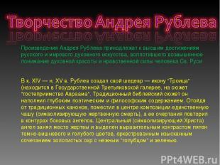 Произведения Андрея Рублева принадлежат к высшим достижениям русского и мирового