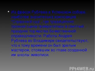 """Из фресок Рублева в Успенском соборе наиболее значительна композиция """"Страшный с"""