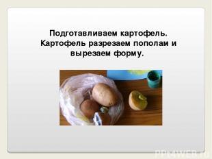 Подготавливаем картофель. Картофель разрезаем пополам и вырезаем форму.