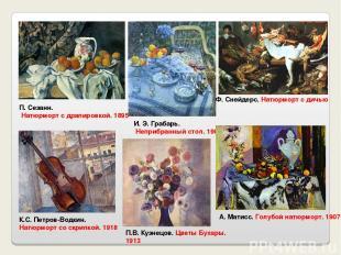 И. Э. Грабарь. Неприбранный стол. 1907 Ф. Снейдерс. Натюрморт с дичью П. Сезанн.