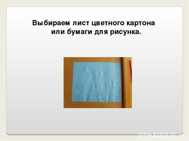 Выбираем лист цветного картона или бумаги для рисунка.